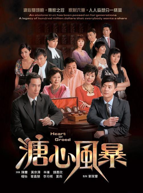 You do not want a tussle over your estate like this classic HK drama
